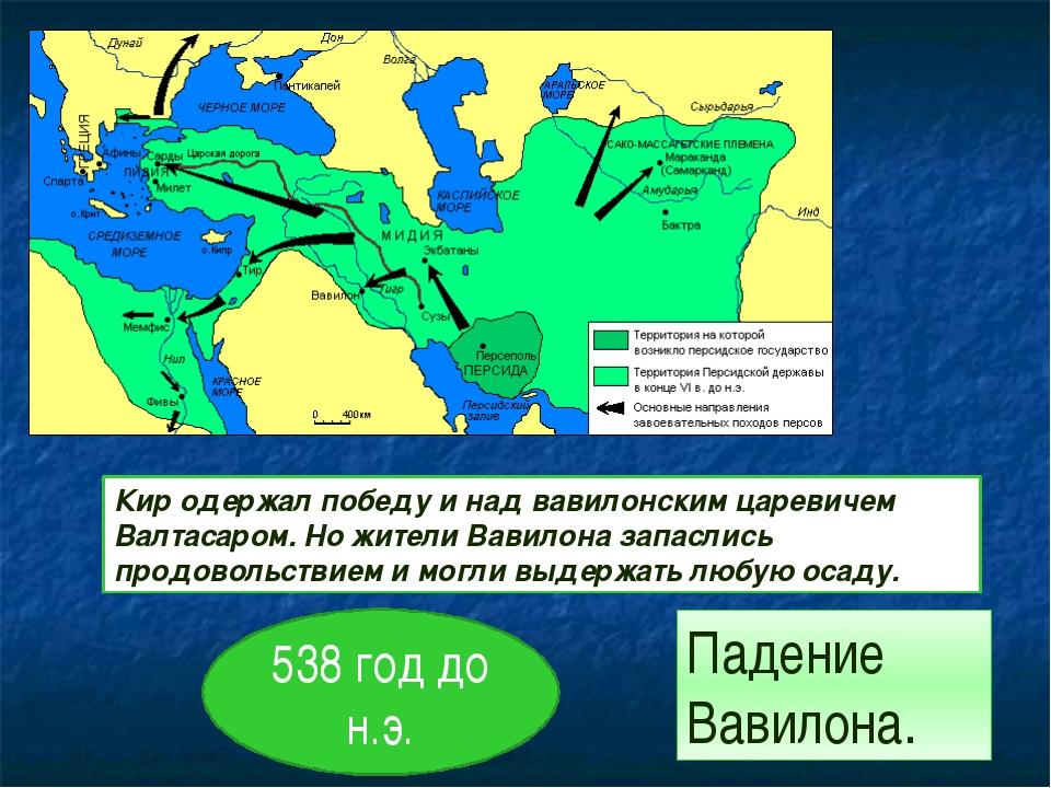 Кир одержал победу и над вавилонским царевичем Валтасаром. Но жители Вавилона...