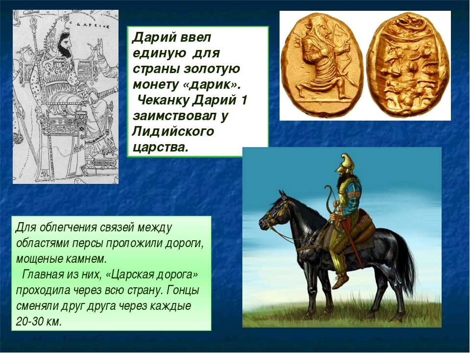 Дарий ввел единую для страны золотую монету «дарик». Чеканку Дарий 1 заимство...