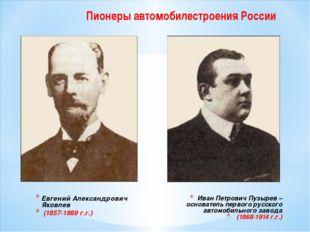 Пионеры автомобилестроения России Евгений Александрович Яковлев (1857-1889 г.