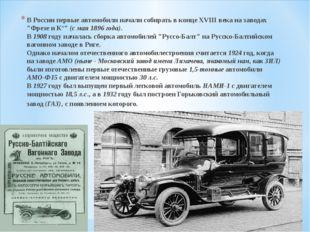 """В России первые автомобили начали собирать в конце XVIII века на заводах """"Фре"""