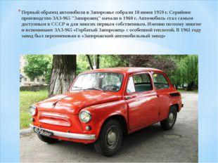 Первый образец автомобиля в Запорожье собрали 18 июня 1959 г. Серийное произв