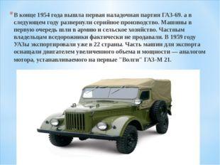 В конце 1954 года вышла первая наладочная партия ГАЗ-69. а в следующем году р
