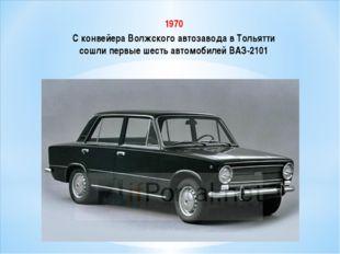 1970 С конвейера Волжского автозавода в Тольятти сошли первые шесть автомобил