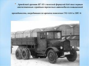 Армейский грузовик ЯГ-1О с колесной формулой 6х4 стал первым отечественным се