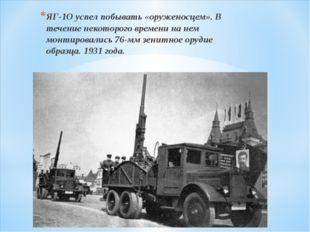 ЯГ-1О успел побывать «оруженосцем». В течение некоторого времени на нем монти