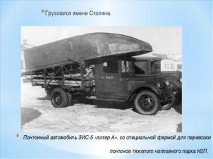 Понтонный автомобиль ЗИС-5 «литер А». со специальной фермой для перевозки пон