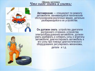 Автомеханик — специалист по ремонту автомобиля, занимающийся техническим обс