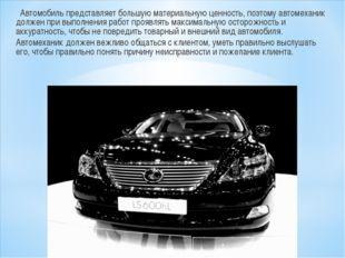 Автомобиль представляет большую материальную ценность, поэтому автомеханик д