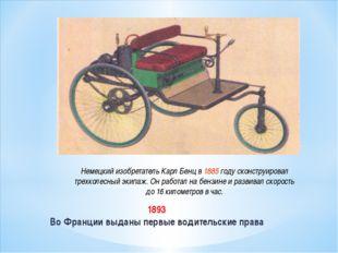 Немецкий изобретатель Карл Бенц в 1885 году сконструировал трехколесный экипа