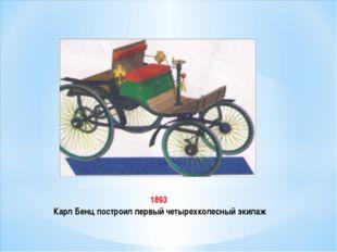 1893 Карл Бенц построил первый четырехколесный экипаж