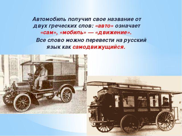 Автомобиль получил свое название от двух греческих слов: «авто» означает «сам...