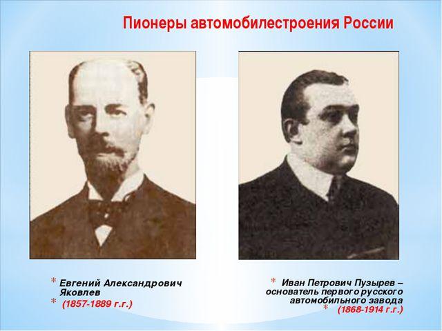 Пионеры автомобилестроения России Евгений Александрович Яковлев (1857-1889 г....