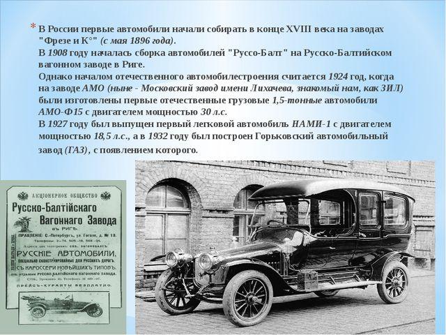 """В России первые автомобили начали собирать в конце XVIII века на заводах """"Фре..."""