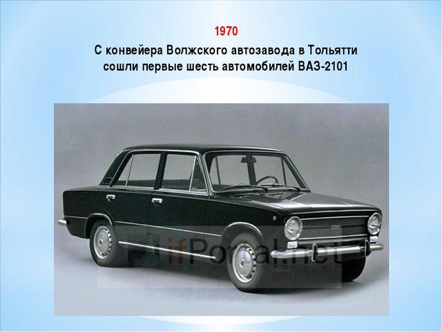 1970 С конвейера Волжского автозавода в Тольятти сошли первые шесть автомобил...