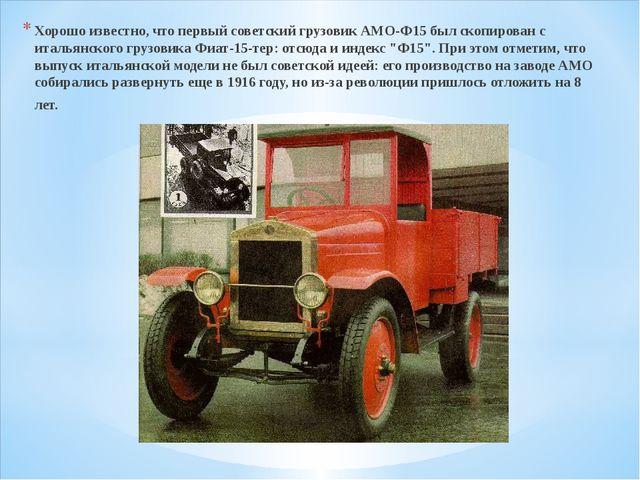 Хорошо известно, что первый советский грузовик АМО-Ф15 был скопирован с италь...
