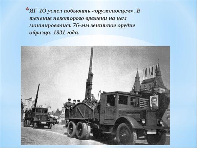 ЯГ-1О успел побывать «оруженосцем». В течение некоторого времени на нем монти...