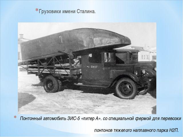Понтонный автомобиль ЗИС-5 «литер А». со специальной фермой для перевозки пон...