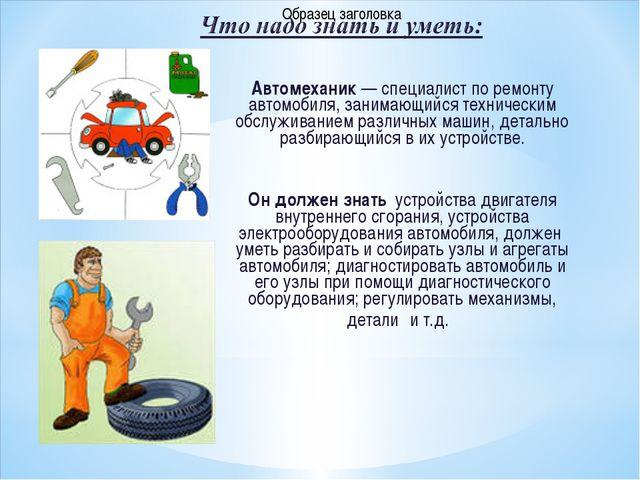 Автомеханик — специалист по ремонту автомобиля, занимающийся техническим обс...