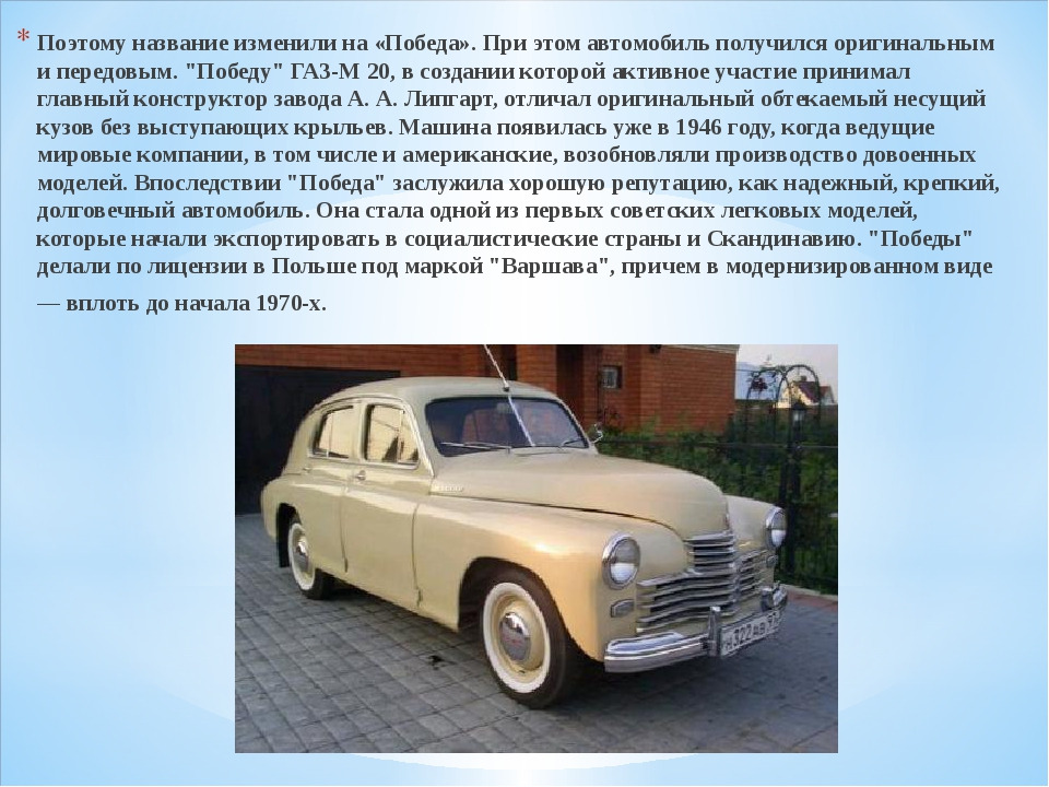 Поэтому название изменили на «Победа». При этом автомобиль получился оригинал...