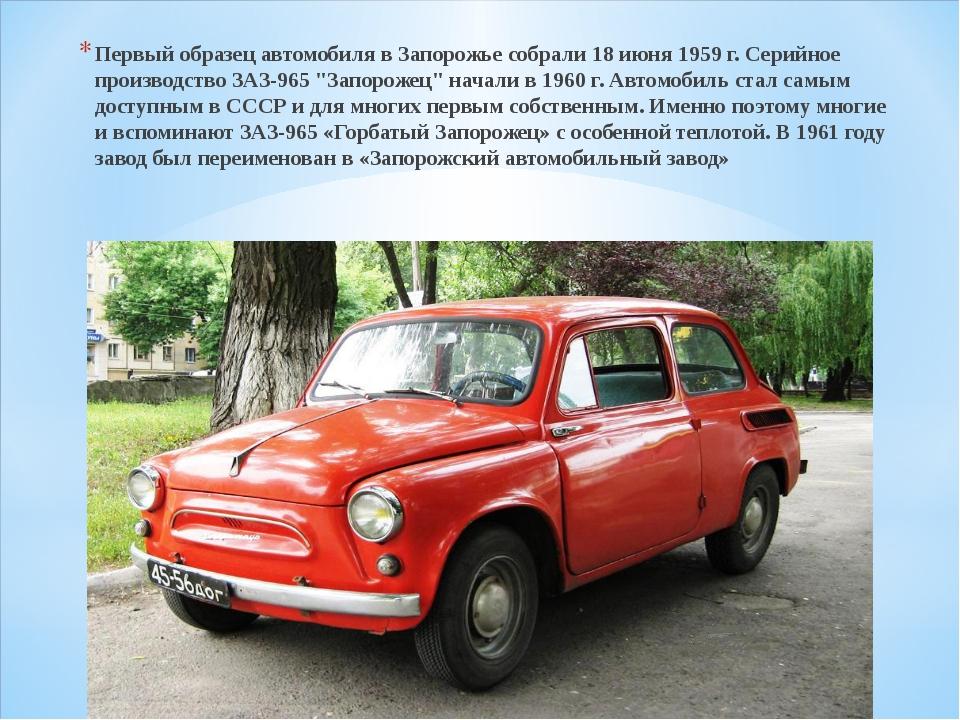 Первый образец автомобиля в Запорожье собрали 18 июня 1959 г. Серийное произв...