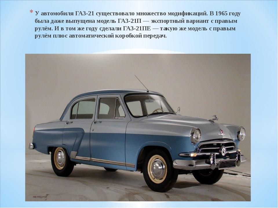 У автомобиля ГАЗ-21 существовало множество модификаций. В 1965 году была даже...
