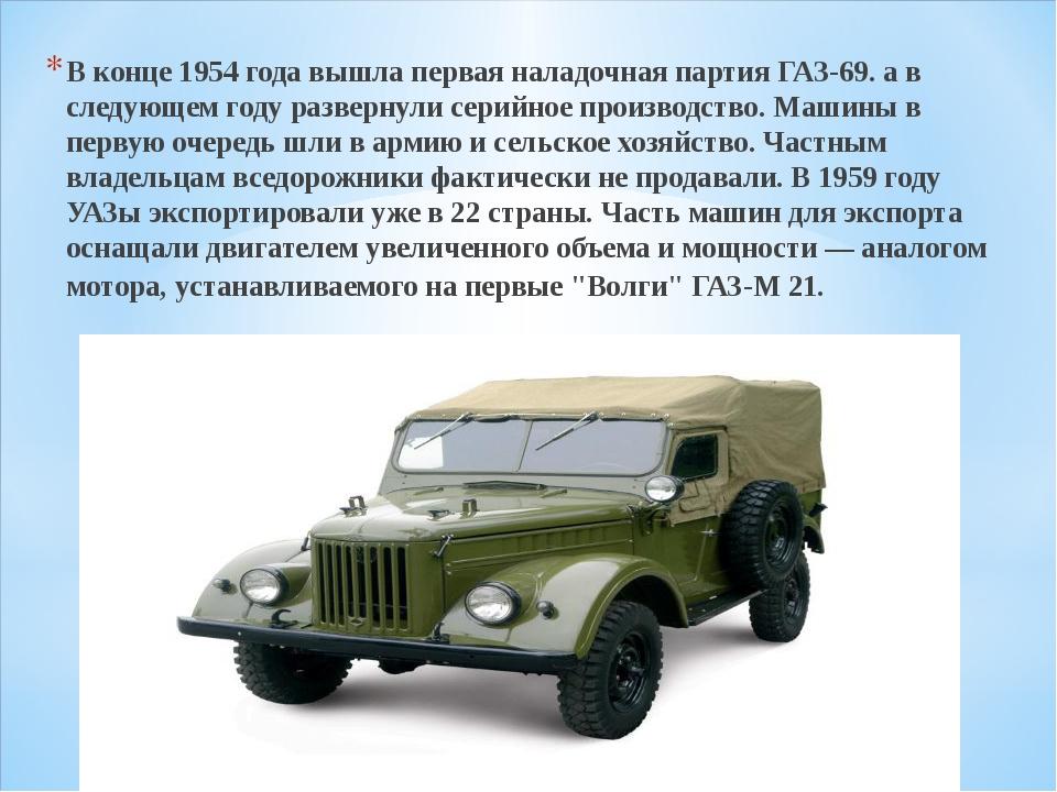В конце 1954 года вышла первая наладочная партия ГАЗ-69. а в следующем году р...