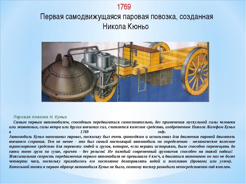 1769 Первая самодвижущаяся паровая повозка, созданная Никола Кюньо Паровая по...