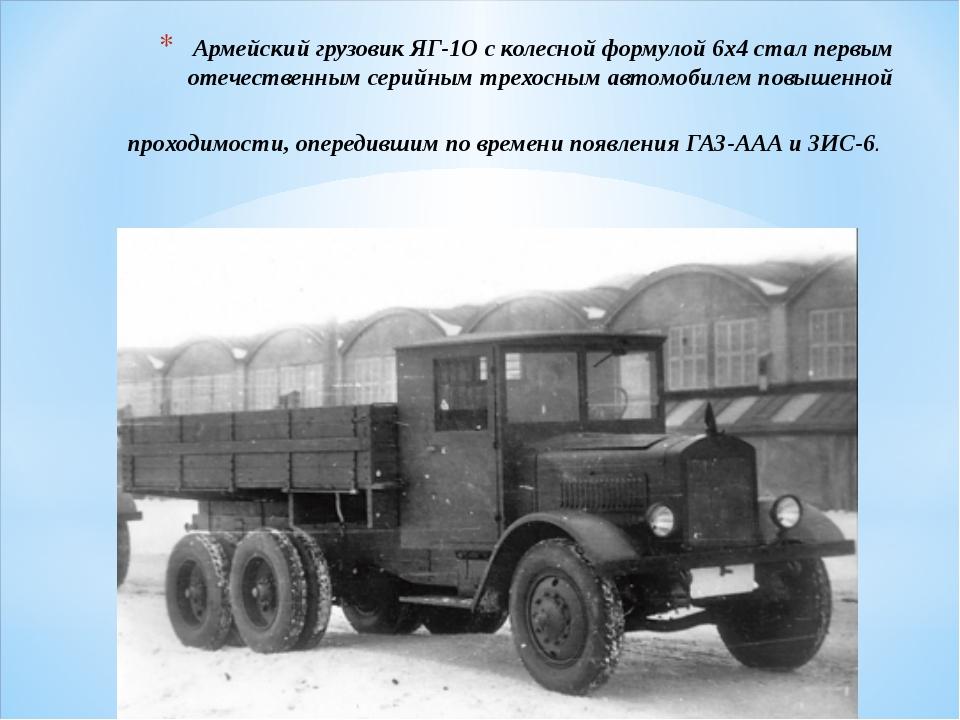 Армейский грузовик ЯГ-1О с колесной формулой 6х4 стал первым отечественным се...