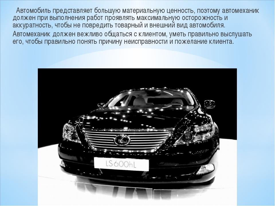 Автомобиль представляет большую материальную ценность, поэтому автомеханик д...