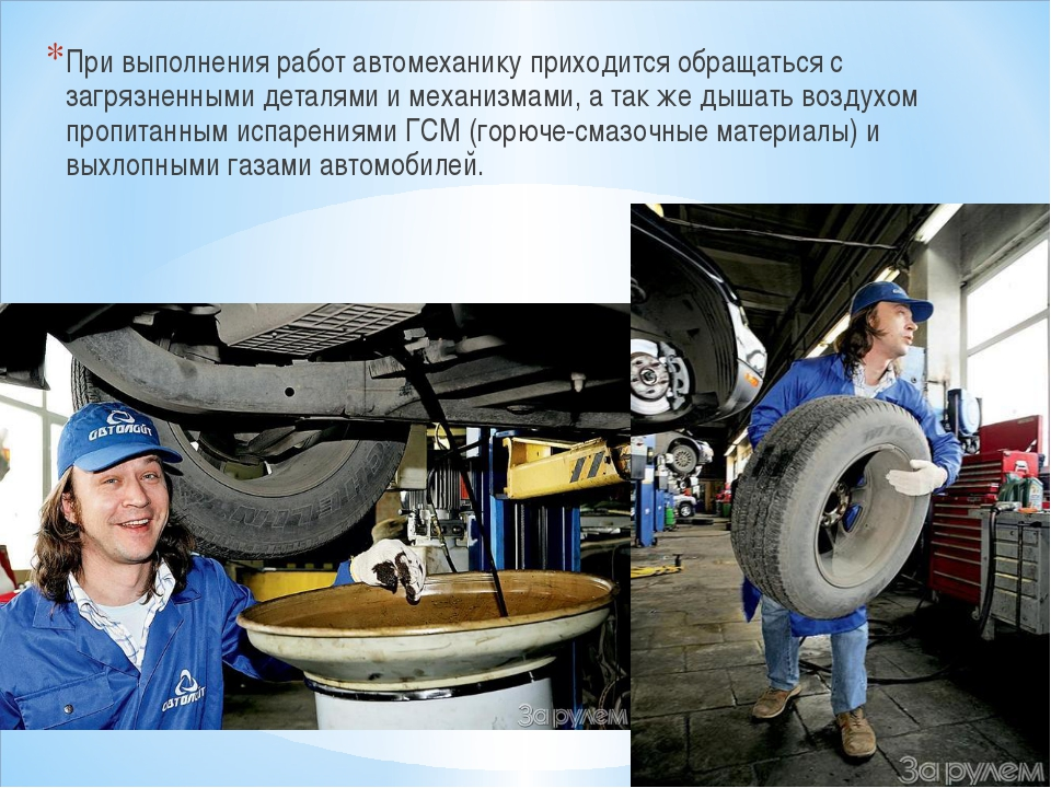 При выполнения работ автомеханику приходится обращаться с загрязненными детал...