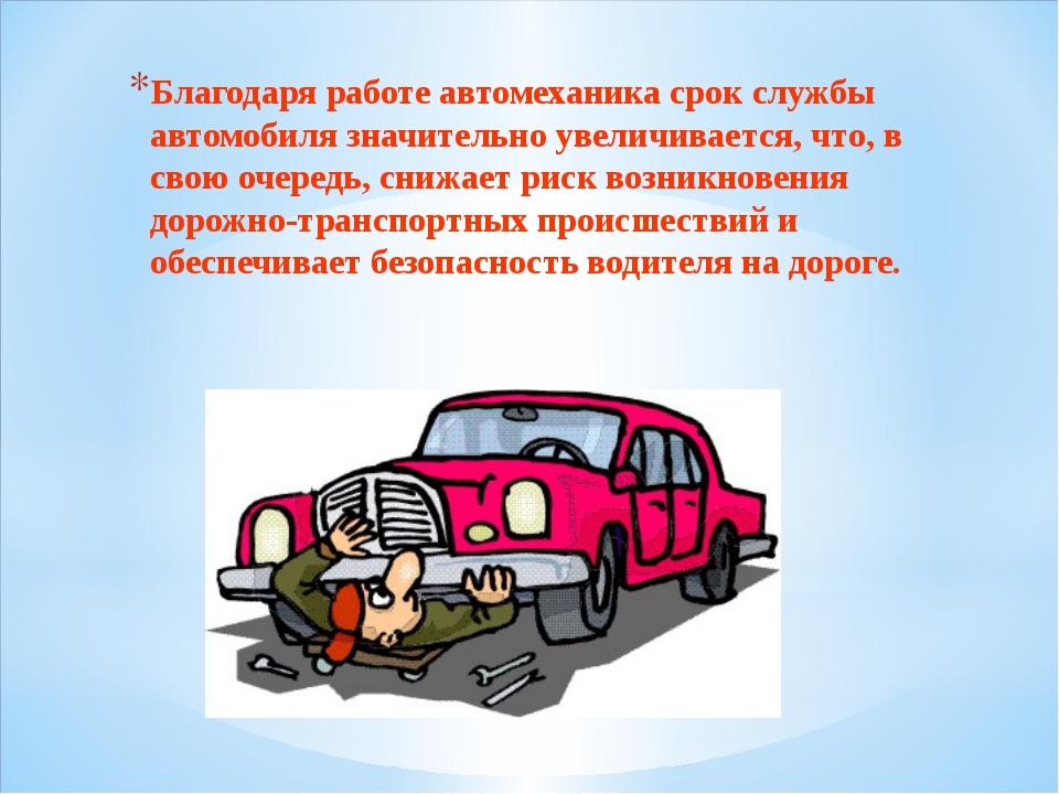 Благодаря работе автомеханика срок службы автомобиля значительно увеличиваетс...