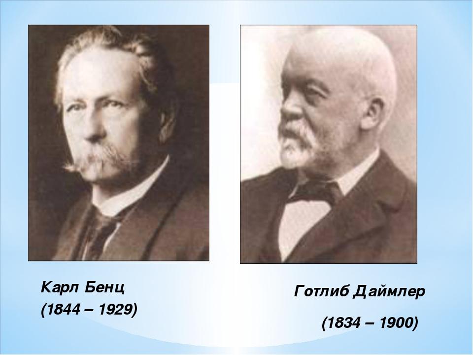 Готлиб Даймлер (1834 – 1900) Карл Бенц (1844 – 1929)