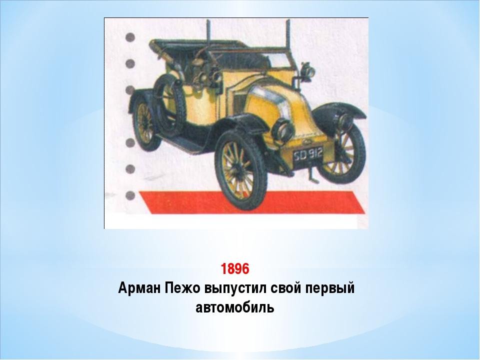 1896 Арман Пежо выпустил свой первый автомобиль