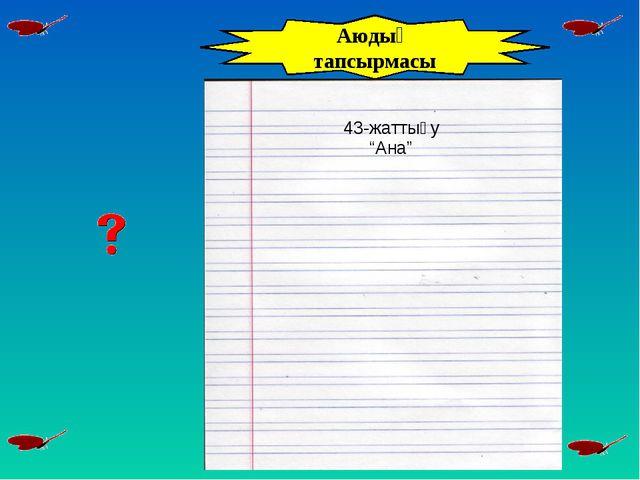 "43-жаттығу Аюдың тапсырмасы ""Ана"""