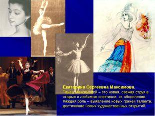 Екатерина Сергеевна Максимова. Танец Максимовой – это новая, свежая струя в с