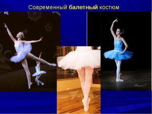Современный балетный костюм