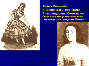 Елена Ивановна Андриянова и Екатерина Александровна Санковская были лучшими