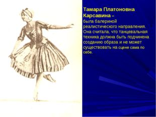 Тамара Платоновна Карсавина – была балериной реалистического направления. Она