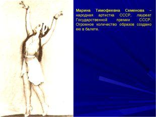 Марина Тимофеевна Семенова – народная артистка СССР, лауреат Государственной
