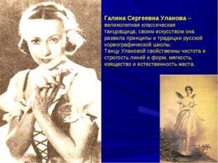 Галина Сергеевна Уланова – великолепная классическая танцовщица, своим искусс