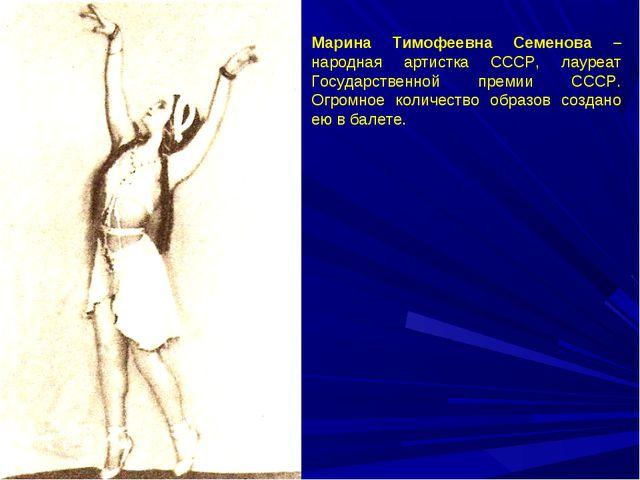 Марина Тимофеевна Семенова – народная артистка СССР, лауреат Государственной...