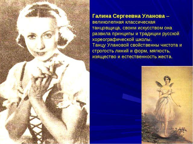 Галина Сергеевна Уланова – великолепная классическая танцовщица, своим искусс...