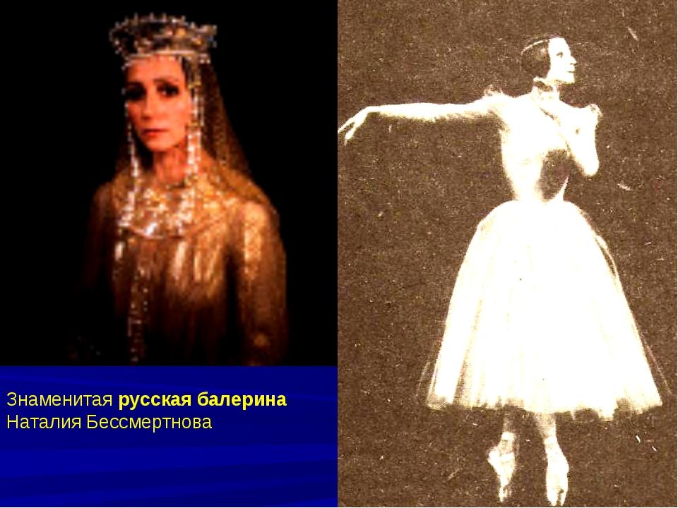 Знаменитая русская балерина Наталия Бессмертнова