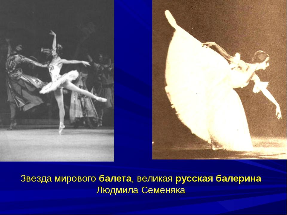 Звезда мирового балета, великая русская балерина Людмила Семеняка