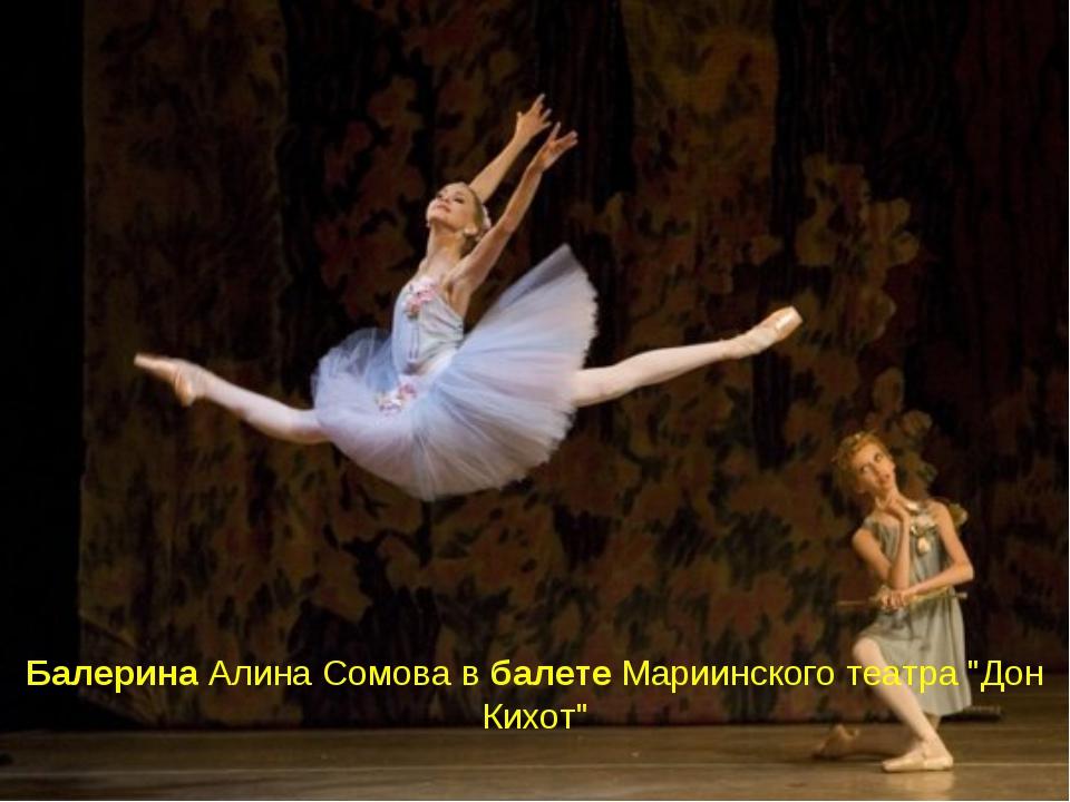 """Балерина Алина Сомова в балете Мариинского театра """"Дон Кихот"""""""