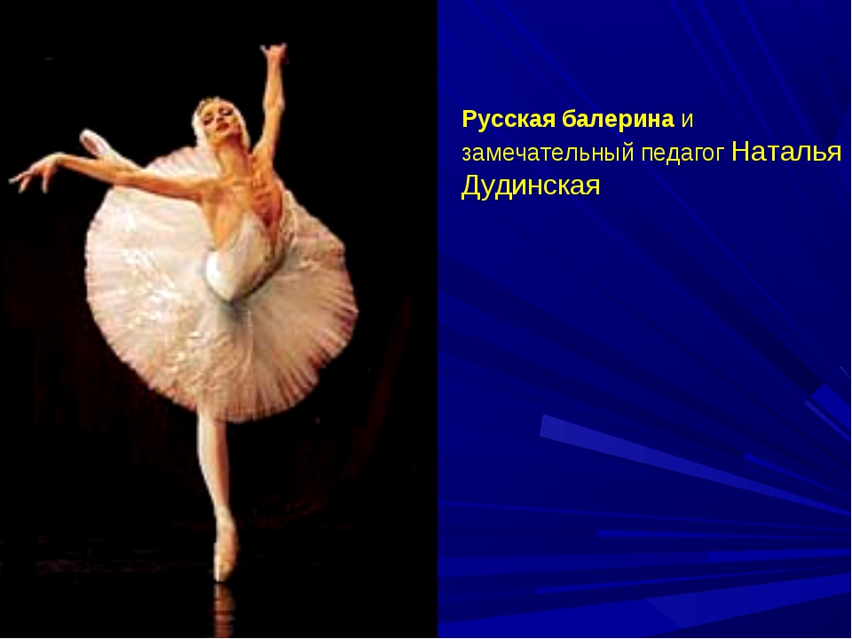 Русская балерина и замечательный педагог Наталья Дудинская