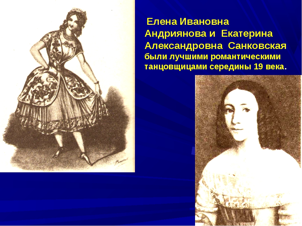 Елена Ивановна Андриянова и Екатерина Александровна Санковская были лучшими...