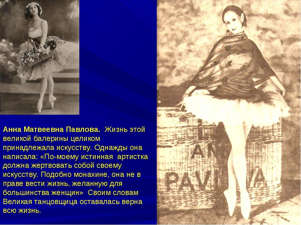 Анна Матвеевна Павлова. Жизнь этой великой балерины целиком принадлежала иску...