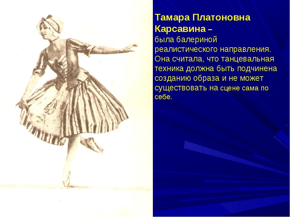 Тамара Платоновна Карсавина – была балериной реалистического направления. Она...