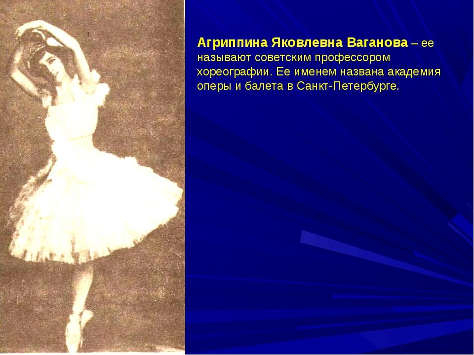 Агриппина Яковлевна Ваганова – ее называют советским профессором хореографии....